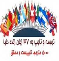 موسسه ایران تایپست