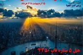 تور 7شب چین(4شب پکن+3شب شانگهای)-ایران ایر