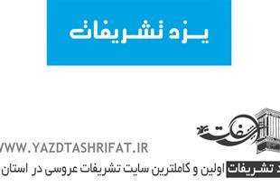 یزد تشریفات - مرجع تشریفات مراسم عروسی