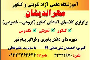 تدریس خصوصی ریاضی در لاهیجان