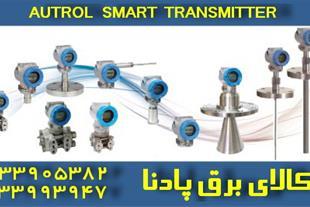 تامین و تدارک   ترانسمیتر اوترول AUTROL
