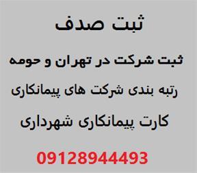فروش شرکت با رتبه 5  قیمت مناسب  09128944493 - 1
