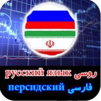 ترجمه حرفه ای زبان های اوکراینی و روسی