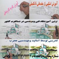 آموزش اسکیس از مقدماتی تا تکمیلی در تبریز