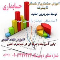 آموزش حسابداری از مبتدی تا تکمیلی در تبریز