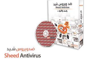 فروش آنتی ویروس شید