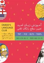 Omeed's Language Club