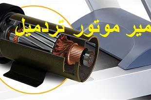 سیم پیچی موتور تردمیل و تعمیر موتور شیب تردمیل
