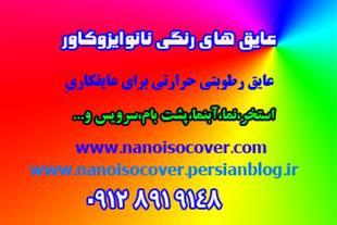 فروش مواد عایق نانو - عایق کاری با مواد نانو