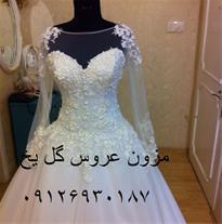 مزون لباس عروس گل یخ