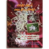 تصویر جلد روی کتاب