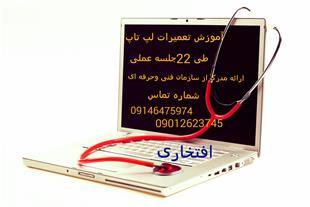 آموزش تعمیرات لپ تاپ به صورت  تخصصی در تبریز
