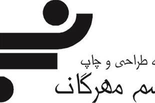 طراحی و لیتوگرافی سررسید97