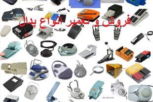 فروش و تعمیر پدال های برقی , بادی , هیدرولیکی , آب - 1