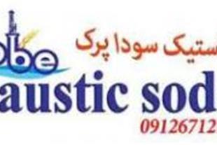 تولید کاستیک سودا سفارشی زیر قیمت