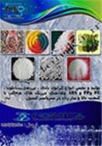 تولید و فروش مواد پلیمری