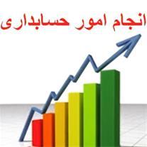 انجام کلیه امور حسابداری و مالیاتی - 1
