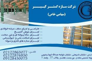 اجرای سقف عرشه فولادی ( متال دک )