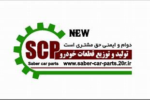بازرگانی قطعات خودرو صابر