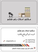 فروش مغازه طبقه اول مجتمع تجاری زیتون