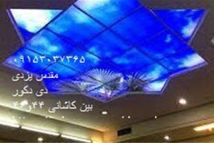 طراحی و اجرای آسمان مجازی در مشهد - 1