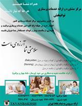 مراقبتهای بالینی و خدمات درمانی و پزشکی در منزل