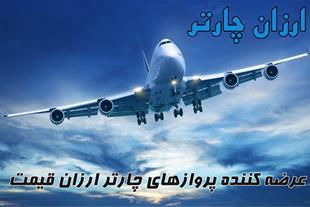 کانال تلگرام فروش بلیط چارتری ارزان قیمت