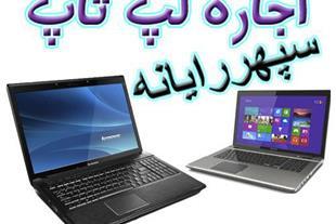اجاره لپ تاپ و کامپیوتر