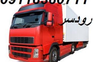 اتوبار و باربری رودسر - حمل اثاثیه 09118380711 - 1