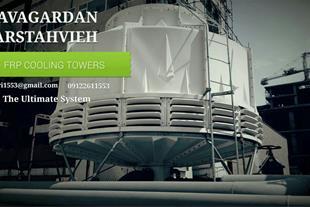 برج خنک کننده/هواگردان پارس تهویه09122611553