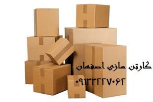 کارتن سازی اصفهان - 1