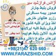 بلیط کیش- شیراز – مشهد – اهواز – آبادان – اصفهان