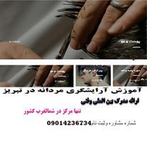 آموزش آرایشگری مردانه در تبریز