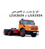 فروش ویژه کامیون باری کمپرسی 1924 و 2624