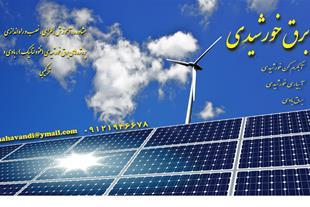آبیاری خورشیدی