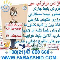اخذ ویزای افغانستان - فرازشید