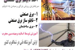 اخذ دیپلم و آموزش مهارت برق صنعتی ومونتاژ
