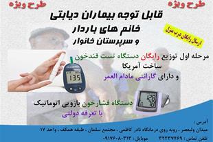 دستگاه قند خون - دستگاه فشار سنج بازویی