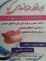 لابراتوار دندانسازی کیا