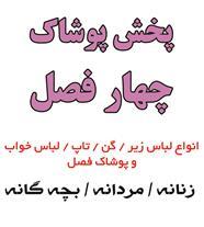 تولیدی و پخش لباس زیر در فارس و خوزستان