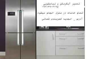 تعمیر یخچال فریزر خانگی و صنعتی سراسر زنجان