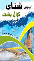 نرم افزار اندرویدی آموزش شنای کرال پشت