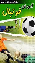 نرم افزار اندرویدی آموزش فوتبال