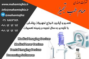 تعمیر و آپگرید تجهیزات پزشکی- مهام طب تجهیز
