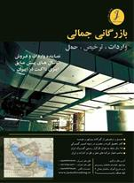 واردات ، حمل و ترخیص کالا از بوشهر