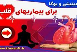 نرم افزار اندرویدی آموزش یوگا برای بیماری قلبی
