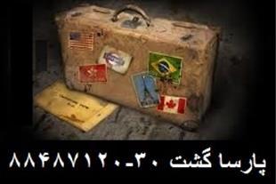 آژانس هواپیمایی پارسا گشت در تهران 29-88487120