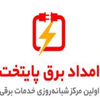 امداد برق پایتخت
