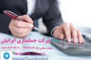 آموزش نرم افزار های حسابداری