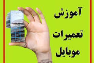 کلاس های آموزش تعمیرات موبایل در زنجان